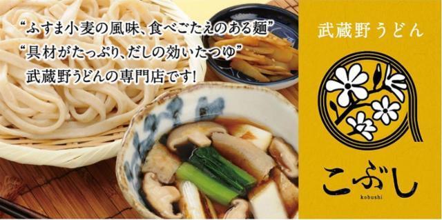 武蔵野うどん こぶし エキュート立川店[15701] の画像・写真